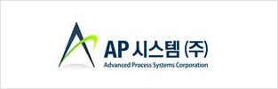 주요관계사:ap 시스템